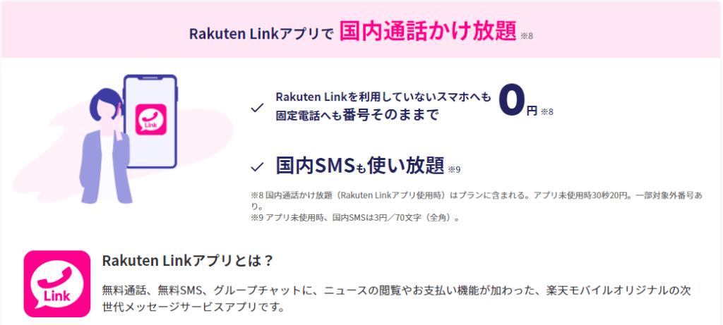 Rakuten Link アプリ利用で国内通話かけ放題
