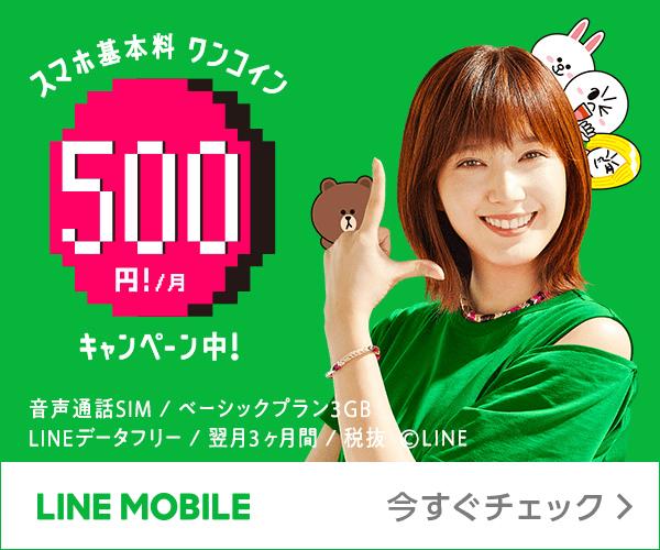 LINEモバイル新規申込で3ヵ月500円キャンペーン
